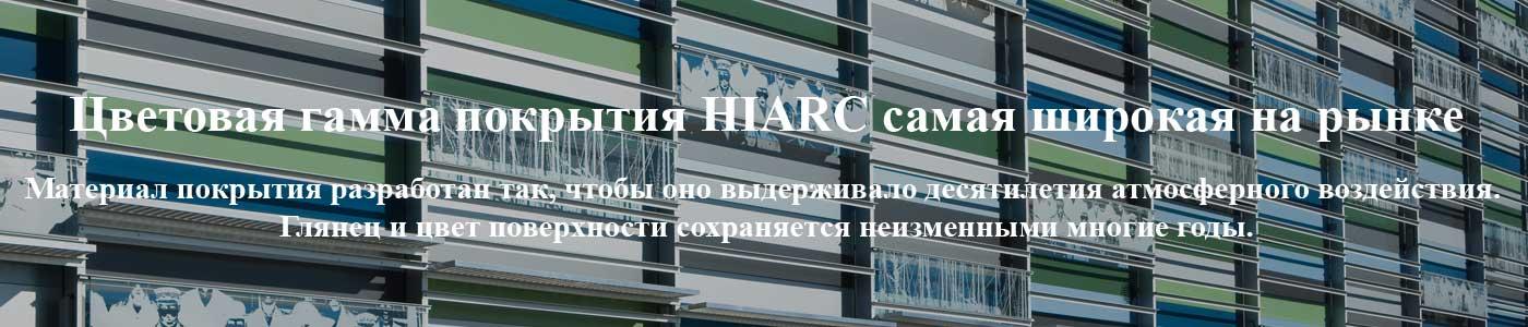 hiarc